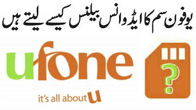 Ufone loan code -Ufone advance balance code 2020