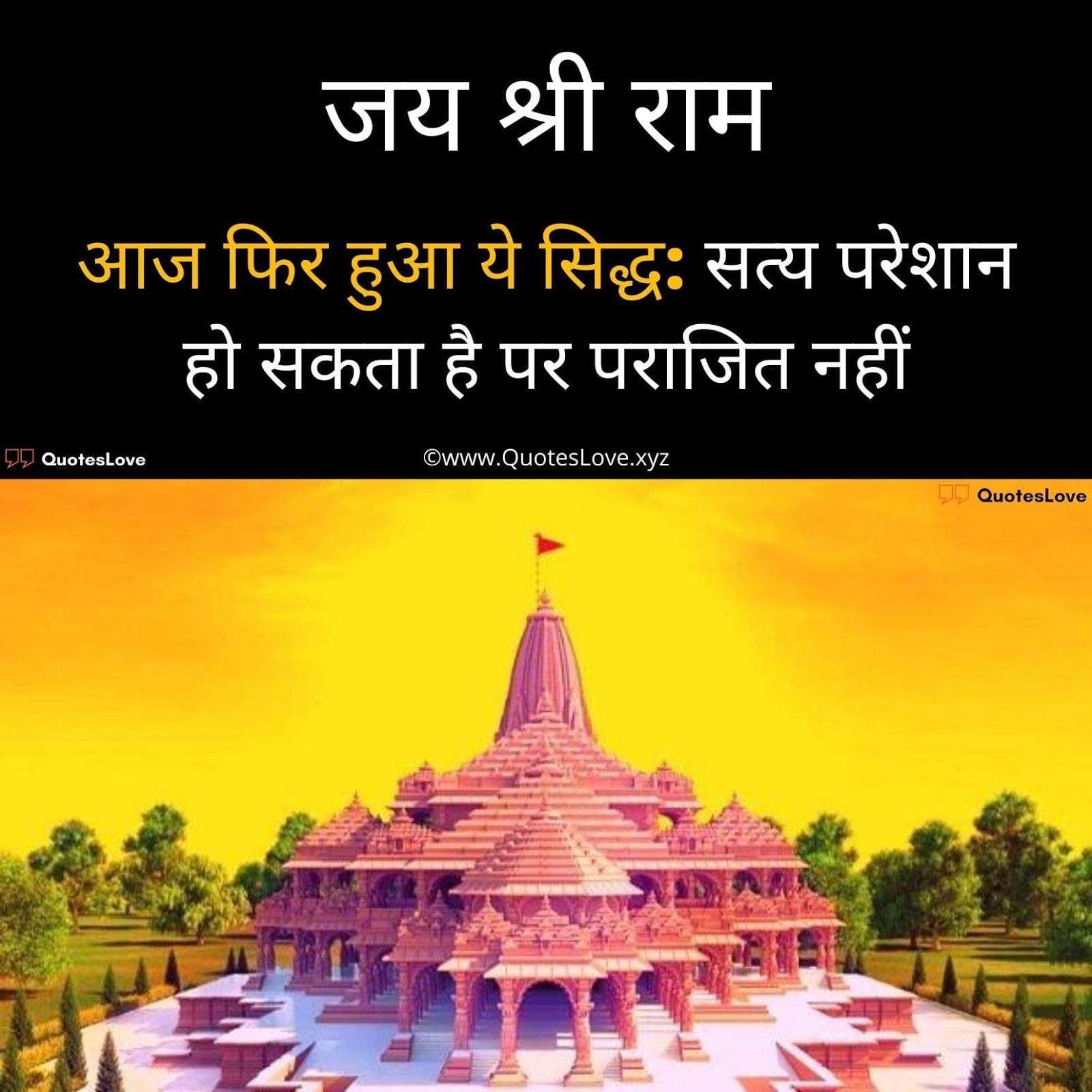 Ayodhya Ram Mandir Photo, Images, Status