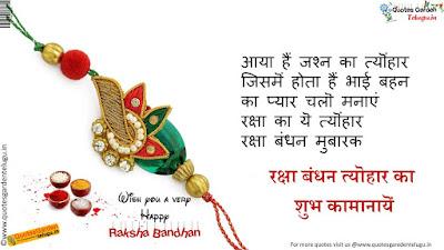 Raksha Bandhan Quotes Status Pic