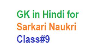 gk in hindi for railway exams