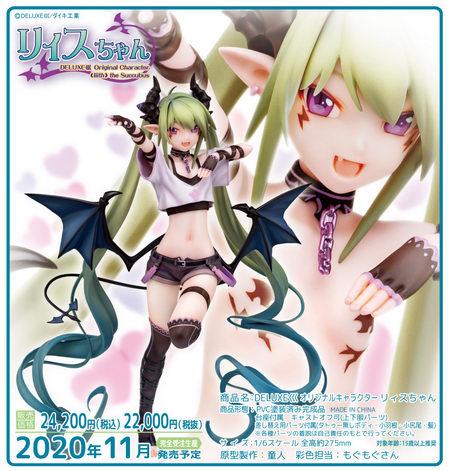 (18+) DELUXE巛 's original character – Liith-chan 1/6 PVC figure by Daiki Kougyou