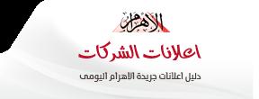 وظائف أهرام الجمعة 26 أغسطس 2016