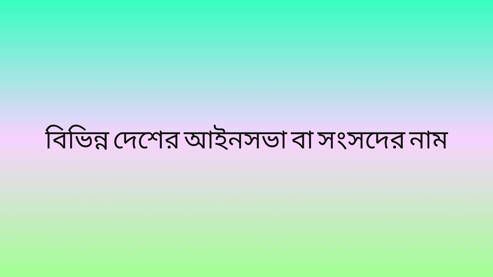 বিভিন্ন দেশের আইনসভা বা সংসদের নাম  (Name of the Legislature or Parliament of different countries)