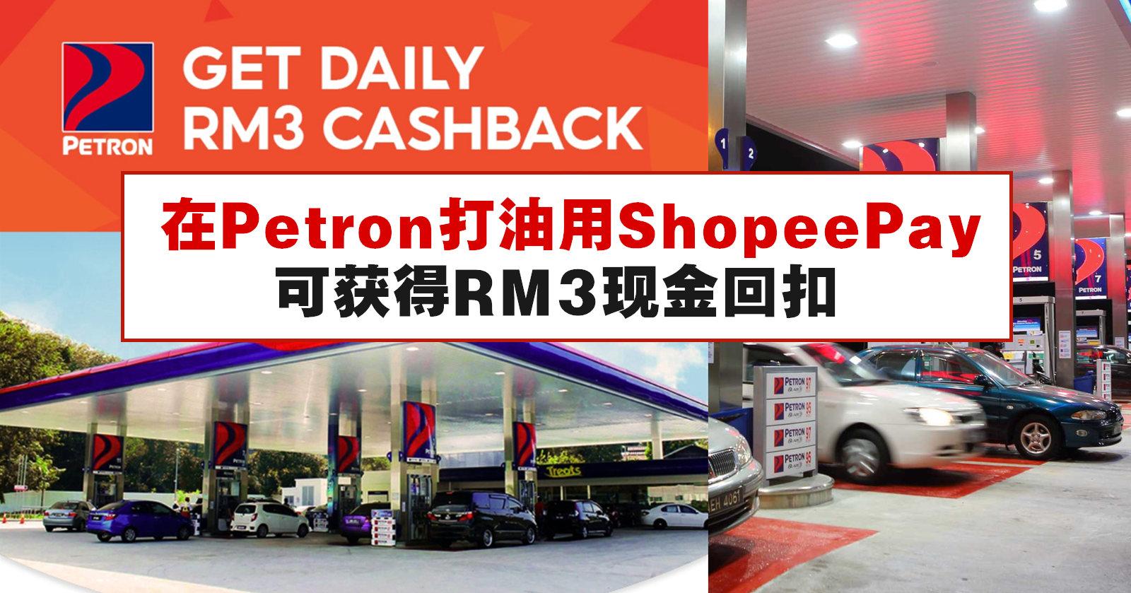 在Petron打油用ShopeePay,可获得RM3现金回扣