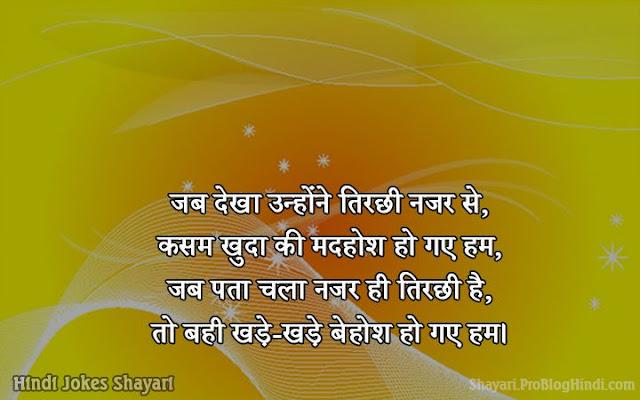 hindi joke shayari