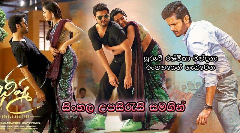 Bheeshma 2020 Sinhala Sub Bheeshma 2020 Sinhala Subtitle Download Sinhala Subtitle Portal