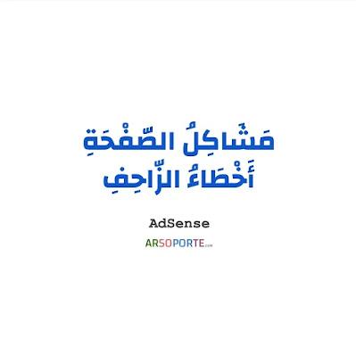 مَشَاكِلُ الصّفْحَةِ أَخْطَاءُ الزّاحِفِ  AdSense  ARSOPORTE.com