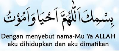 Doa Sebelum Tidur versi arab