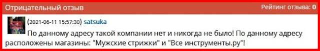 Отзывы и комментарии о сайте: solbro.net
