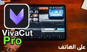 تحميل وتثبيت برنامج VivaCut المدفوع مجانا لتحرير الفيديوهات 2020