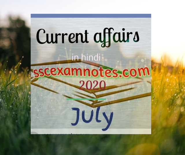Current affairs July in hindi 2020