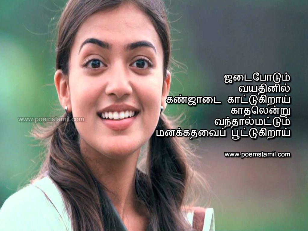 Love Kavithai Cute Love Kavithai Images