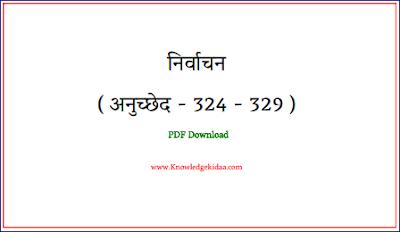 भाग 15 [ निर्वाचन ( अनुच्छेद - 324 - 329 ) ] | PDF Download |