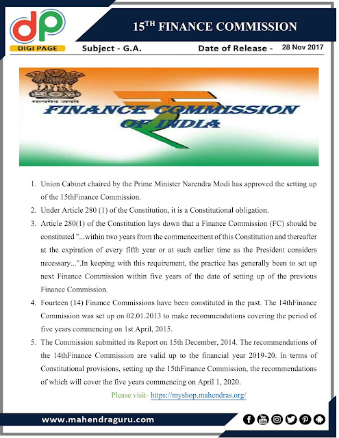 DP | IBPS SO PRE: 15TH Finance Commission | 27 - 11 - 2017