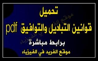 قوانين التباديل والتوافيق 3ثانوي ، تحميل ملخص قانون التباديل والتوافيق في الرياضيات pdf ثالث ثانوي ، برابط تحميل مباشر مجانا باللغة العربية