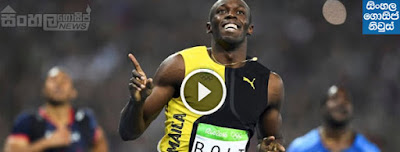 Usain Bolt wins unprecedented third Olympic 100m gold medal - Video