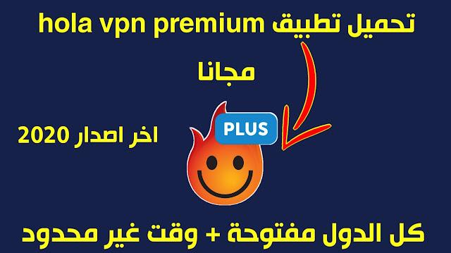 تحميل hola vpn مهكر  ( Hola VPN Proxy Plus Premium )  مجانا للاندرويد