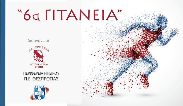 """Ηγουμενίτσα: Αύριο οι αγώνες στίβου """"6α ΓΙΤΑΝΕΙΑ"""""""
