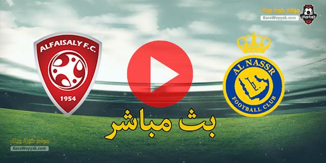 نتيجة مباراة الفيصلي والنصر اليوم 31 ديسمبر 2020 في الدوري السعودي