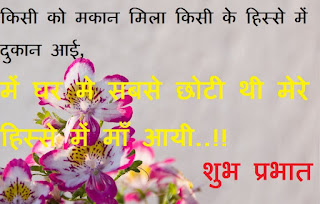 good morning quotes in hindi for whatsapp download