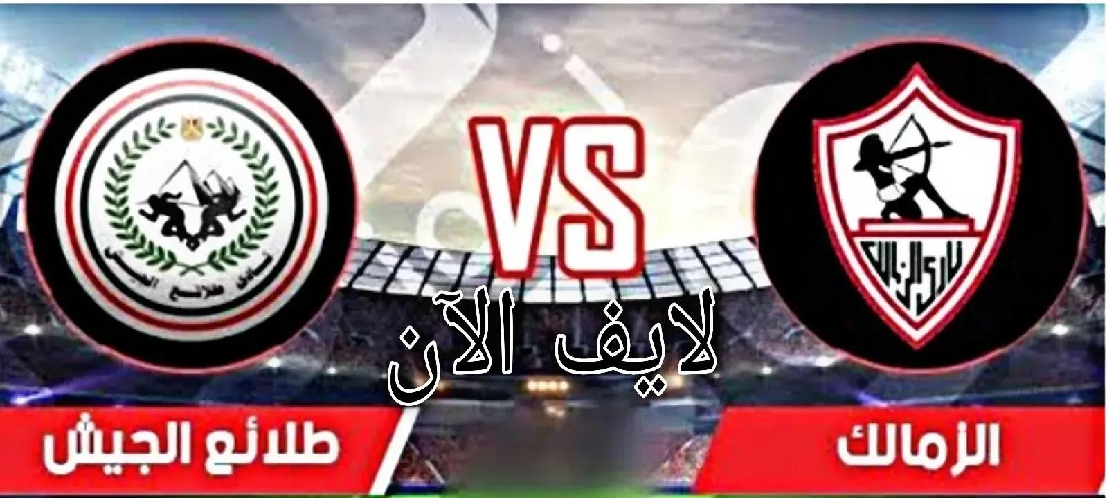 مشاهدة مباراة الزمالك وطلائع الجيش اليوم السبت 09-01-2021 في الدوري المصري بث مباشر دون اي تقطيعات بجودة عالية لايف الان