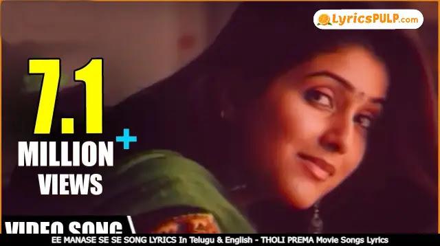 EE MANASE SE SE SONG LYRICS In Telugu & English - THOLI PREMA Movie Songs Lyrics