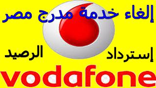 كود الغاء خدمة مدرج مصر فودافون واسترداد الرصيد بالكامل