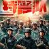 Sinopsis lengkap film SWAT (2019), aksi unit polisi menghadapi gembong narkoba