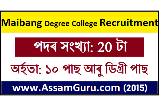 Maibang Degree College job 2020