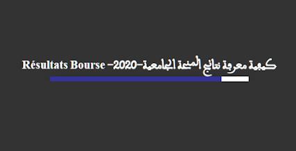 كيفية معرفة نتائج المنحة الجامعية-2020- Résultats Bourse