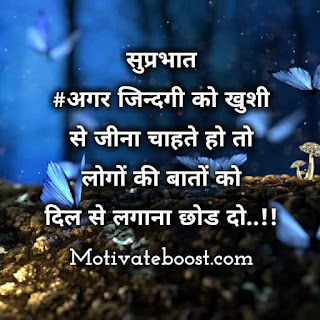 Suprabhat image status in hindi
