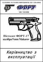 Форт-17 мануал