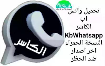 تحميل واتساب الكاسر بلس / kbwhatsapp النسخه السوداء