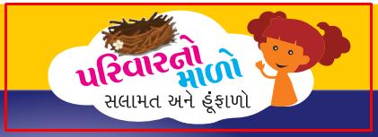 Parivar No Malo PDF File By GCERT 2021