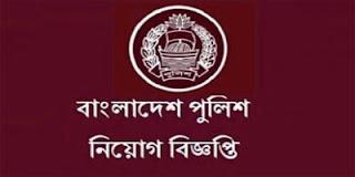 Job Circular 2019 | Bangladesh Police
