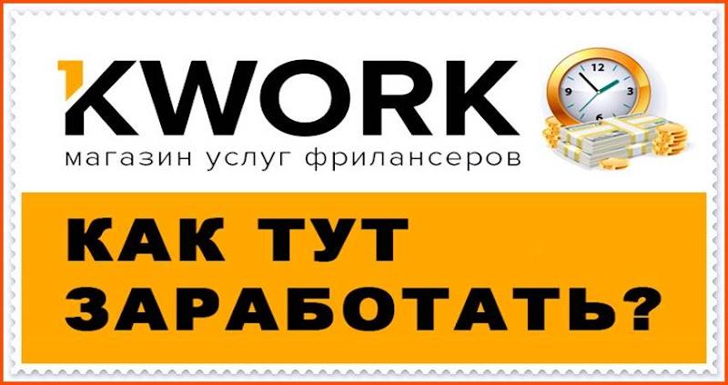Заработок на Kwork: принципы и указания для выгодного заработка