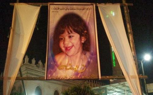 أغنية حقك علينا للطفلة المقتولة زينة شهيدة بورسعيد