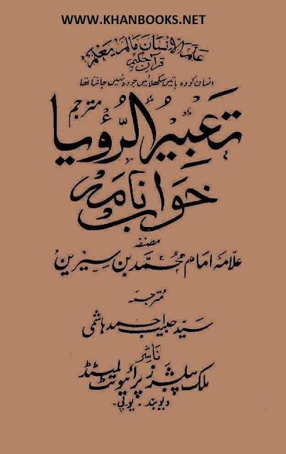 Tabeer-Ur-Roya-Khwab-Nama-urdu-book-pdf-by-Syed-Habib-Ahmad-Hashmi