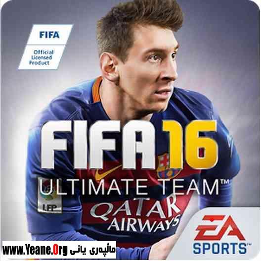 یاری فیفا راستهوخۆ وهریگرن FIFA 16 Ultimate Team V2.0 APK+Data
