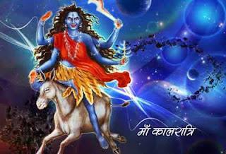 नवरात्र के सप्तम दिन मां कालरात्रि की उपासना से प्रतिकूल ग्रहों द्वारा उत्पन्न की जाने वाली बाधाएं समाप्त होती है। जातक अग्नि जल जंतु शत्रु आदि के भय से मुक्त हो जाता है। मां कालरात्रि का रूप भयानक होने के बावजूद भी वह शुभ फल देने वाली देवी है। मां कालरात्रि नकारात्मक तामसी और राक्षसी प्रवृत्तियों का विनाश कर भक्तों को दानव दैत्य भूत प्रेत आदि से अभय प्रदान करती हैं। मां का यह रूप भक्तों को ज्ञान और वैराग्य प्रदान करता है घने अंधेरे की तरह एकदम गहरे काले रंग वाली सिर के बाल बिखरे रहने वाली माता के तीन नेत्र हैं। तथा इनके सांस से निकलती है।