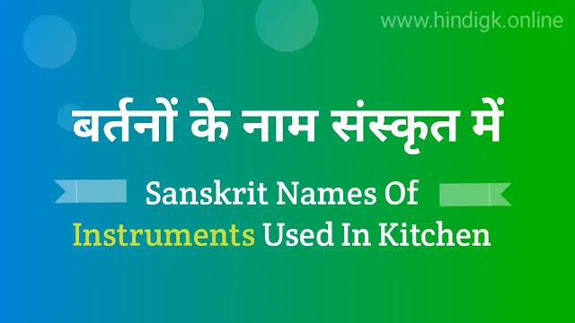 बर्तनों के नाम संस्कृत में