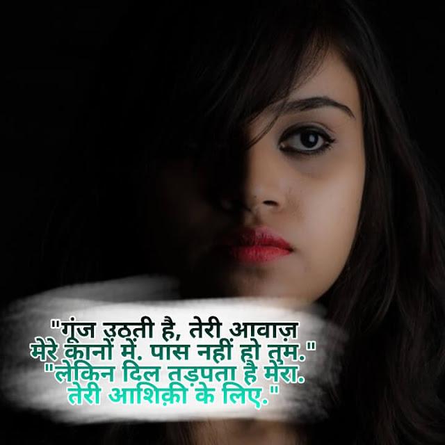 Photo Bharosa Shayari