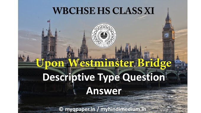 Upon Westminster Bridge Broad Question Answer (PART-2) | Upon Westminster Bridge | William Wordsworth | WBCHSE