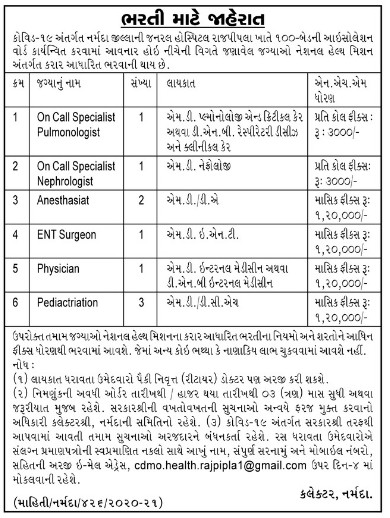 General Hospital, Rajpipla Recruitment for Various Posts 2021