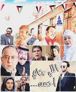 فيلم اللي جاي احسن