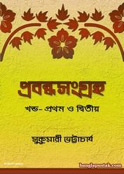 প্রবন্ধসংগ্রহ- সুকুমারী ভট্টাচার্য