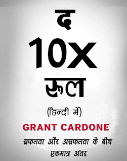 The-10x-Rule-in-Hindi-PDF-Book-Free-Download
