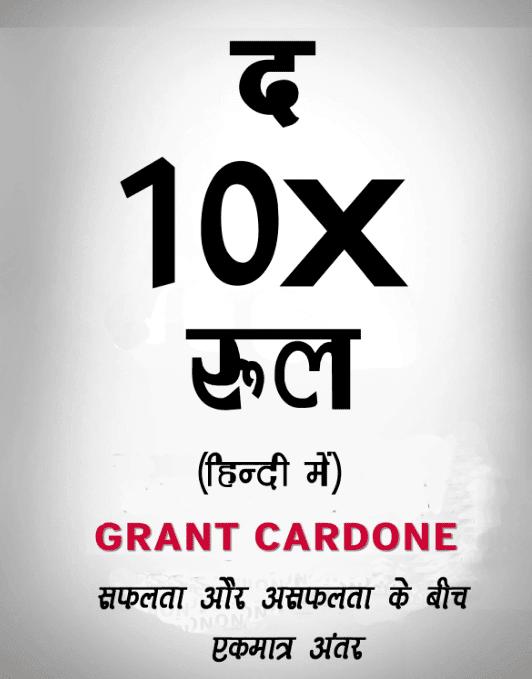 द 10x रूल : पीडीऍफ़ पुस्तक हिंदी में  | The 10x Rule in Hindi PDF Book Free Download