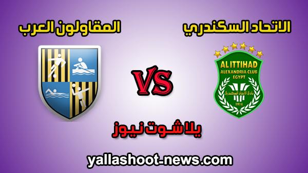 مباشر مشاهدة مباراة الاتحاد والمقاولون العرب اليوم 1-01-2020 في الدوري المصري