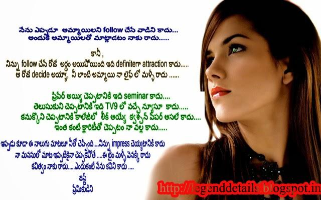 first love letter in telugu